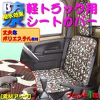 軽トラック用防水シートカバー 迷彩シートカバー(1席分入り・グリーン) 4333-33 防水タイプ