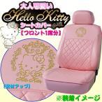 ボンフォーム ハローキティ[HelloKitty] バケットタイプフリーサイズシートカバー[キティプリンセス] フロント1席分[運転席助手席等に] ピンク