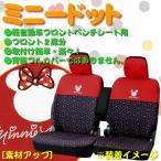 ボンフォーム 軽ベンチシート用 汎用フリーサイズシートカバーフロント2席分 [ミニードット] レッド