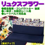 軽自動車からコンパクトカーの後席に!花柄デザイン汎用シートカバー [リュクスフラワー] リヤ席用(枕カバー3枚付属) ホワイト