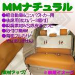 ボンフォーム 軽自動車からコンパクトカーの後席に!フリーサイズシートカバー [MMナチュラル] リヤ席用(枕カバー3枚付属) アイボリー