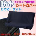 防水防汚 ウエットスーツ素材使用 シートカバー ネオプレーンムジ  リア後席用[サイズ:約125×100cm] 1枚 ブラック