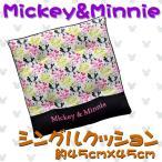 ボンフォーム カラフルなミッキー&ミニー 綿入角 シングルクッション 約45×45[MMポップ] ブラック