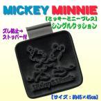 大垣産業[ボンフォーム]シルエットアートがかわいい シングルクッション ストッパー付 [ミッキーミニープレス] 約45×45 1枚 ブラック