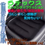 BONFORM ラテックスチップ シングル 高反発クッション ブラック 5356-43