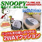大垣産業[ボンフォーム]フライングスヌーピー[Flying Snoopy] ハンドルシェードクッション サイズ:約Φ45cm グレー