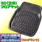 大垣産業[ボンフォーム] 3D立体フロアマットトレイ【3Dグランツ】バケットマット フロント席(運転席・助手席兼用)用 1枚 ブラック