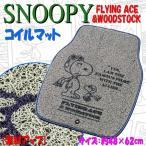 大垣産業[ボンフォーム]疲れにくい優れたクッション性&お手入れ簡単丸洗いOK!フライングスヌーピー[Flying Snoopy] コイルマット グレー スヌーピー