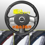 【編み込みタイプで純正のような仕上がり】本革&カーボン調素材使用 ハンドルカバー『フィックスステッチ』Sサイズ(36.5〜37.9cm)黒表皮/黒青赤縫製糸