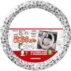 大垣産業[ボンフォーム]フライングスヌーピー[Flying Snoopy] 取付簡単!ハンドルカバー[ステアリングカバー] 軽自動車等に!Sサイズ ホワイト