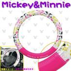 ボンフォーム カラフルなミッキー&ミニー ハンドルカバー[ステアリングカバー] Sサイズ(軽自動車等に) [MMポップ] ピンク