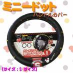 ボンフォーム レザー調ハンドルカバー  [ミニードット] ステアリングカバー Sサイズ(軽自動車等に) ブラック