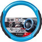 ボンフォーム 3D立体グリップ採用 カーボン&レザー コンビハンドルカバー『カーボンカラー』 取付け楽々ステアリングカバー !Sサイズ(軽自動車等に) ブルー