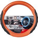 ボンフォーム 3D立体グリップ採用 カーボン&レザー コンビハンドルカバー『カーボンカラー』 取付け楽々ステアリングカバー !Sサイズ(軽自動車等に) オレンジ