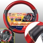 ボンフォーム リアルカーボン&レザー コンビハンドルカバー『ラグジーカーボン』 取付け楽々ステアリングカバー !Sサイズ(軽自動車等に) レッド/赤