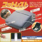 大垣産業[ボンフォーム]メッシュ生地・低反発ウレタン仕様フットレストボックス! シューズボックスとしてもお使い頂けます! 約15×32×34cm グレー