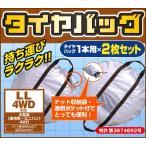 ボンフォーム BONFORM タイヤバックLL1本入り(枚セット) 700-08I