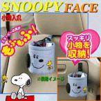 大垣産業[ボンフォーム]スヌーピーフェイス[Snoopy Face]簡単便利小物入れ  ブルー