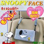 大垣産業[ボンフォーム]スヌーピーフェイス[Snoopy Face]ティッシュカバー  ブルー
