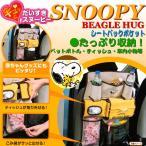 大垣産業[ボンフォーム]ビーグルハグスヌーピー[Beagle Hug Snoopy]車内の小物を簡単収納!シートバックポケット イエロー