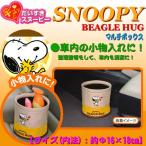 大垣産業[ボンフォーム]ビーグルハグスヌーピー[Beagle Hug Snoopy]小物入れ/ゴミ箱に用途いろいろ!マルチボックス イエロー
