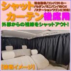 [ボンフォーム]車中泊や仮眠に最適/視線をシャットアウト![シャットカーテン/フリーサイズ後席用5枚セット]ブラック