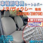 1台分セット トヨタ ノア・ヴォクシー[H19.6〜H22.4:ZRR70W/ZRR75W]専用シートカバー [SKヘリンボン] グレー W8-32