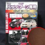 1台分フルセット 大垣産業ボンフォーム ソフトレザーDXシートカバートヨタパッソPASSO/ダイハツブーンBOON ブラウン M5-12