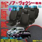 1台分フルセット ソフトレザーDXシートカバーH22.4〜トヨタ ノア・ヴォクシー専用ZRR70W/ZRR75W 8人乗り/セカンド:チップアップシート W8-35 ブラック