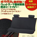 【後席シートベルト装着OK!】防水シートカバー ウエットガード(ブラック 後席1枚:フリーMリア)ウエットスーツ素材使用