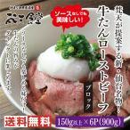 牛たんローストビーフ!たっぷり900g 送料無料!