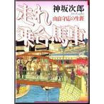 走れ乗合馬車(オムンボス)―由良守応の生涯 (神坂次郎/朝日文芸文庫)