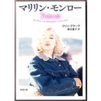 マリリン・モンロー 7日間の恋  (コリン・クラーク、務台夏子訳/新潮文庫)