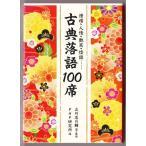 古典落語100席  (立川志の輔/PHP文庫)