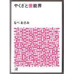 やくざと芸能界 (なべおさみ/講談社+α文庫)