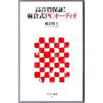 高音質保証! 麻倉式PCオーディオ (麻倉怜士/アスキー新書)