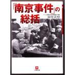 「南京事件」の総括  (田中正明/小学館文庫)