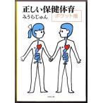 正しい保健体育 ポケット版  (みうらじゅん/文春文庫)