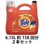 (タイド洗剤) タイド(Tide)オリジナル (5.02L/約110回分)2本セット アメリカ製洗濯洗剤タイド