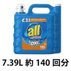 オール ステインリフター添加酵素配合濃縮洗剤 6.65L 約150回分 Sun