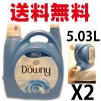 ショッピングダウニー ダウニー クリーンブリーズ 洗濯柔軟剤   (Downy Clean Breeze) (5.03L/約197回分) 2本セット  (ウルトラダウニー柔軟剤)