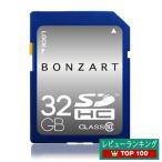 【あすつく】SDカード 32GB SDHC class10 BONZ32GSDHC10 永久保証付き SDHC Class 32gb sdhcブリスタパッケージ  (32G Class 10) sdカード