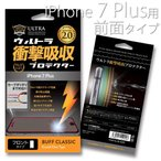 液晶保護フィルム iPhone7 Plus 用 耐衝撃 BUFF ウルトラ衝撃吸収プロテクター 前面保護 衝撃吸収 iPhone 画面割れ防止