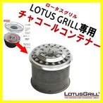 Lotus Grill ロータスグリル 専用 チャコールコンテナー