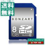 SDカード 8GB SDHC CLASS10 BONZART 永久保証付きの画像