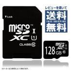 microSD128G-UHSSDカード 128GB SDHCマイクロ 128GB SDHC