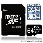 【あすつく】MicroSD64GB クラス10 SDXC UHS-1 マイクロSDカード 64GB