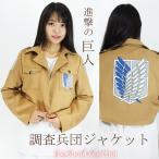 進撃の巨人 調査兵団服 ジャケット