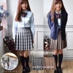 スクールスカート 正統派 制服 女子高生 通学 学生服 チェック プリーツスカート アジャスター付き