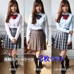 スクールシャツ 正統派 制服 女子高生 通学 学生 中学 定番 ワイシャツ S M L XL JK0034 2枚セット